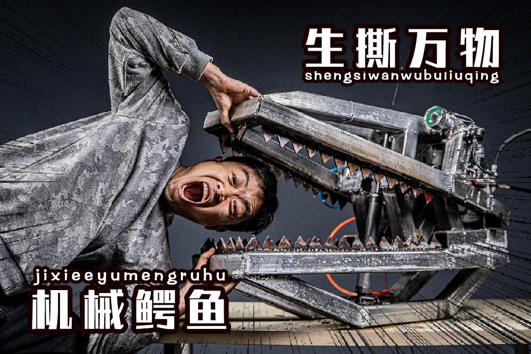 MakerBeta | 自制2000KG咬合力机械巨鳄,一口碎腿骨,两口断卡车