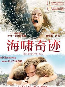 《海啸奇迹》海报