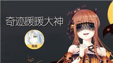 走进大神(3):奇迹暖暖大神兔姬