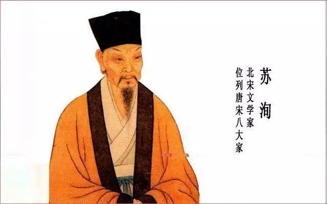 """""""游侠""""苏洵从不学无术到唐宋八大家,这是多妙的机缘巧合"""