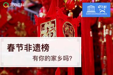 春节非遗榜 有你的家乡吗?