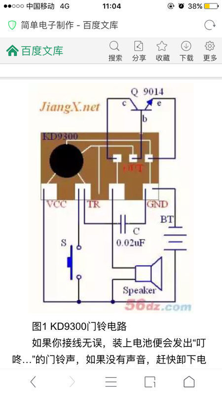 门铃原理!有一个电容,一个三极管,一个扩音器组成,如图!急!求大神!