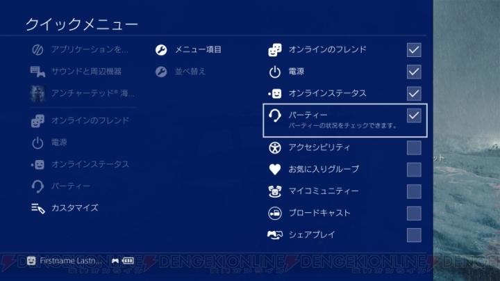 索尼推送PS4 4.0固件