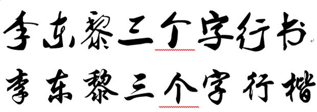 李,东,黎三个字行书怎么书写图片