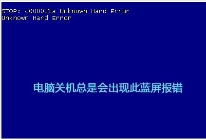 电脑关机蓝屏_360问答
