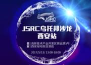 【5月13日】JSRC乌托邦沙龙西安站