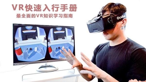 VR小白快速普及手册