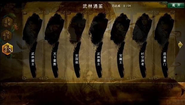 从游戏主界面可以看到,侠客风云传此次更新的DLC,多了一个章节:丰功伟业。