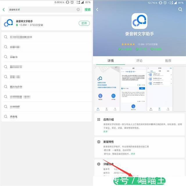 超厉害的录音转文字app,支持在线语音转文字,中英文翻译