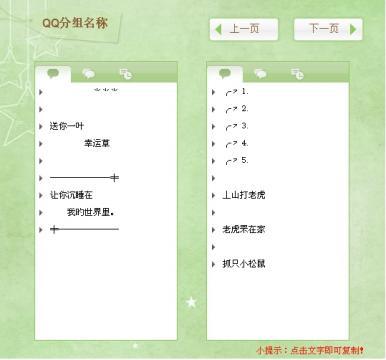 qq分组名称