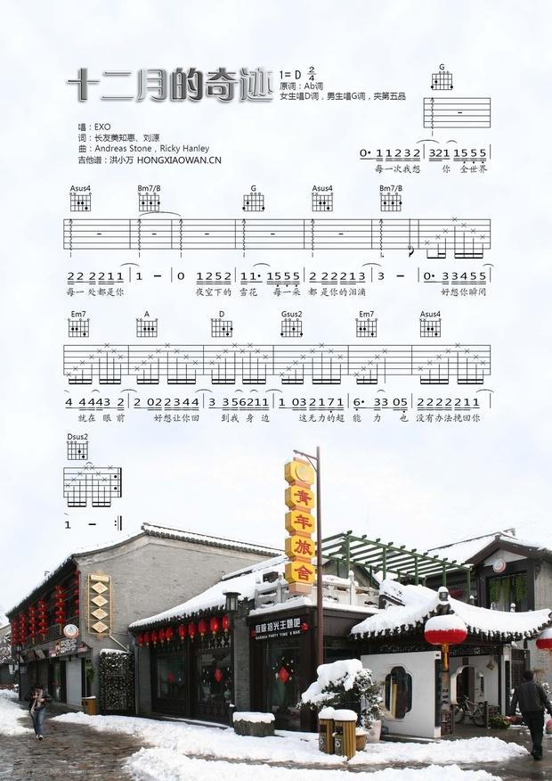 求EXO十二月奇迹的吉他谱 365问答