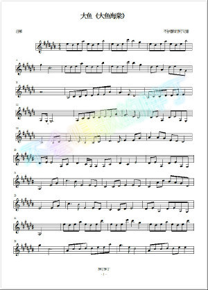 求大鱼五线谱 小提琴 清楚点
