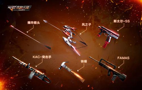 CF手游武器大师版本上线
