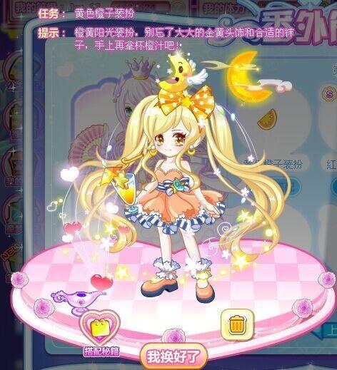 奥比岛公主奇缘之宝石公主番外篇s级的