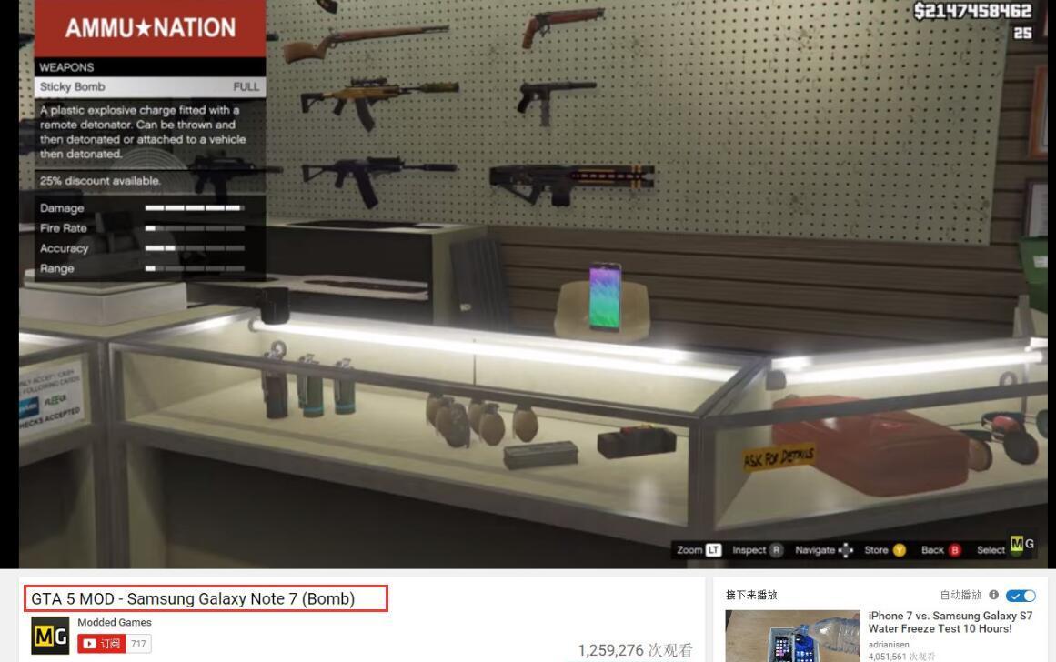 《GTA5》Note7炸弹视频已被Youtube解封