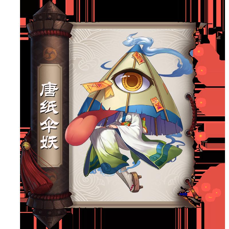 唐纸伞妖.png