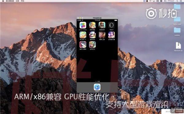 """全球首款iOS模拟器""""苹果盒""""亮相 ARM\X86双架构"""