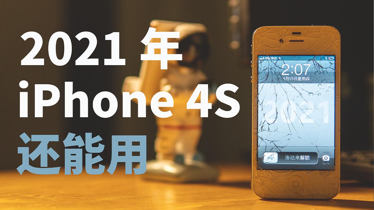 发布十周年 iPhone4S放在今天还能用来做什么?