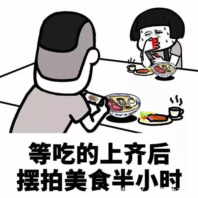 6 第一次去女友家,吃饭的时候我想活跃下气氛就准备讲个笑话,她爸很严厉的说:我家有个规矩,吃饭的时候不能说话。 后来去多了,熟了,每次吃饭的时候,她爸都要听我讲笑话。 女友小声的问她爸:你忘了咱家的规矩? 她爸也小声的说:这货吃饭也太快了,不让他说话咱都没菜吃了。