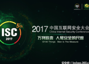 【ISC 回顾】中国互联网安全精英峰会