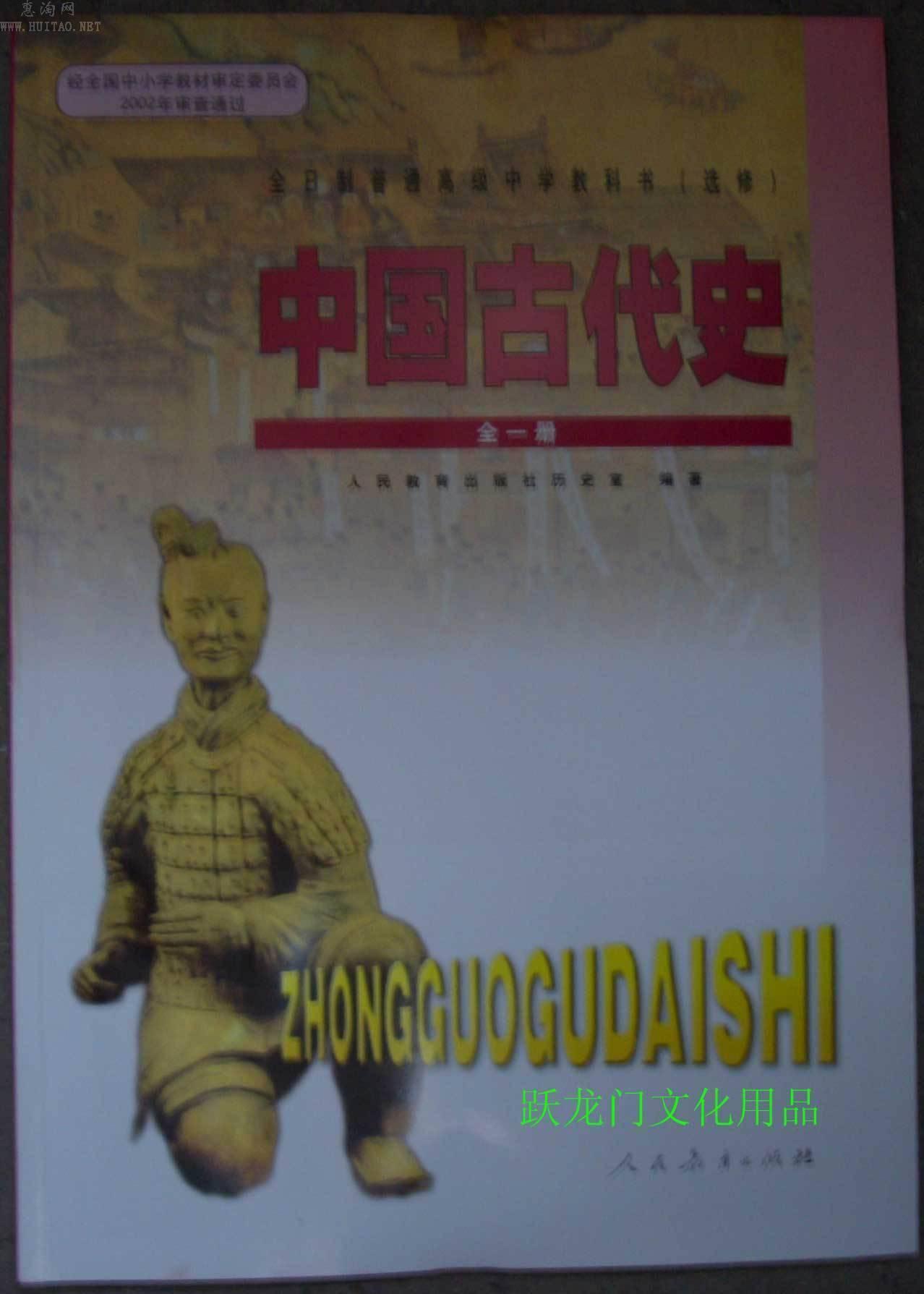 中国古代史_360百科图片