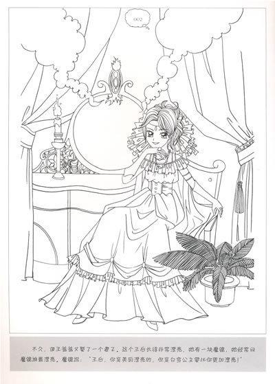 公主和王子怎么画_好搜问答
