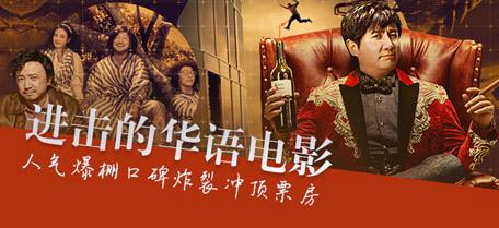 进击的华语电影
