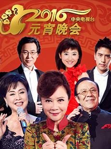 2016中央電視臺元宵晚會