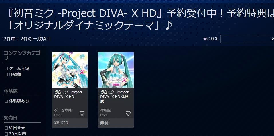 初音未来歌姬计划X HD预购