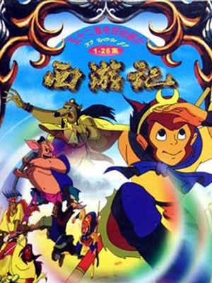 西游记98动画版