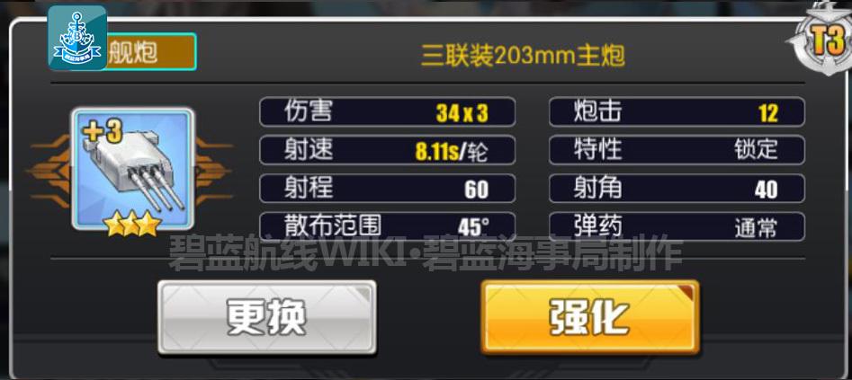 基础属性探究炮击篇6.jpg