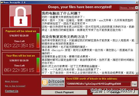 【权威报告】WanaCrypt0r勒索蠕虫完全分析报告