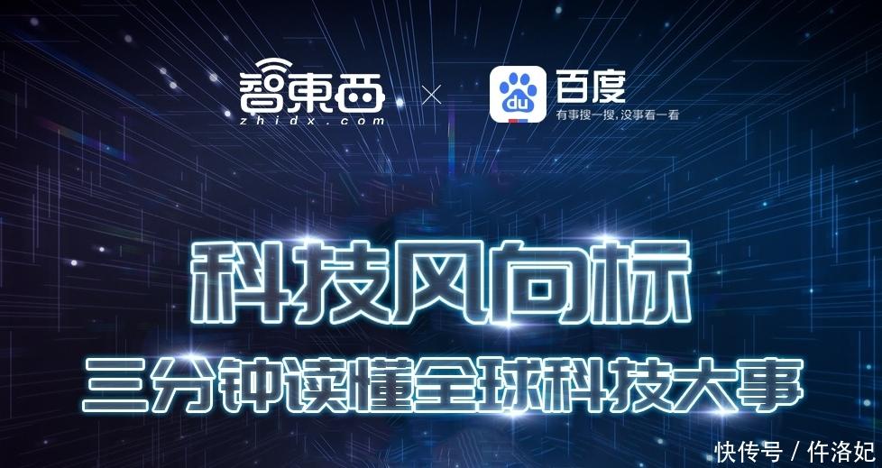 科技风向标:京东Q2净营收1503亿 阿里平头哥正研发专用SoC芯片