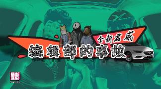 【暴走汽车】编辑部事故前传:吉利博越 Beta1.91