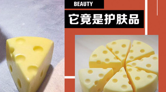 看上去这么诱人的浓香奶酪竟然是……香皂!