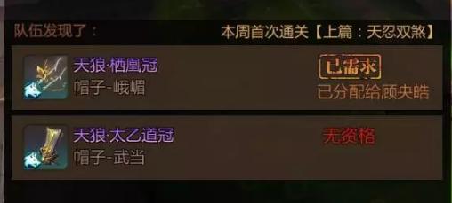 剑侠世界roll装备-3.png