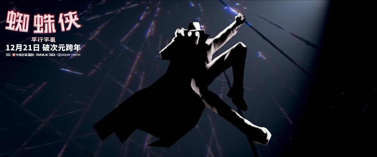 """《蜘蛛侠:平行宇宙》""""破次元战队""""预告 蜘蛛侠超能联盟强势出击!"""