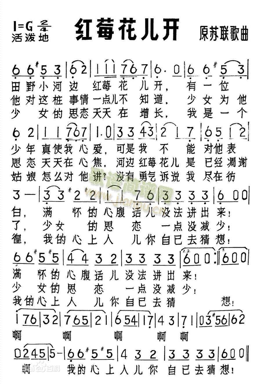 乡恋大提琴曲谱