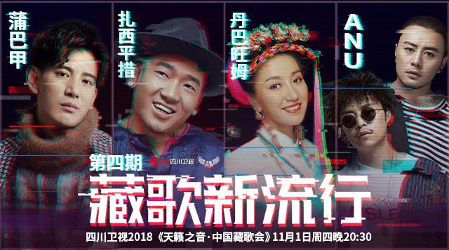 扎西平措《藏歌会》惊艳开嗓 大热单曲《FLY》综艺首唱