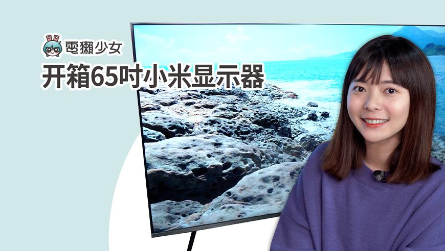电獭少女 小米65寸显示器观看心得 又大又好看!