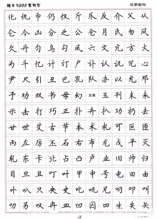 硬笔书法教程:28种基本笔画的漂亮写法,收藏起来慢慢练!