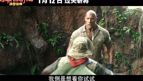 《勇敢者游戏》夺命闯关预告 巨石强森硬战群兽