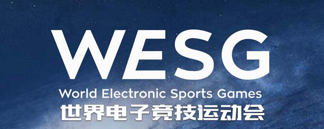 又一场年度电竞打响!WESG全球总决赛福利指南