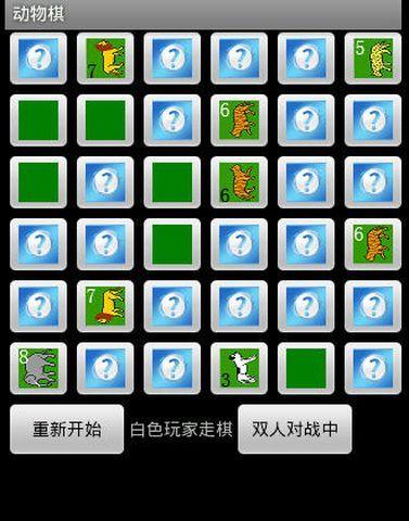 棋盘是6x6共36个格子,一个格子一个动物