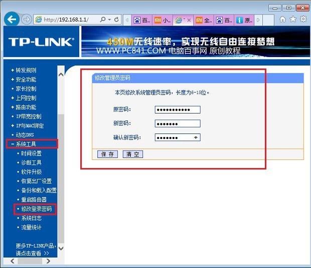 192.168.1.1路由器设置密码修改方法