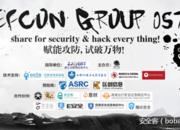 【PPT分享】加入DEFCON GROUP,分享安全干货,一同成长!