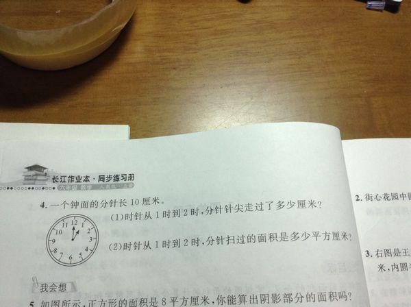 一个钟面的分针长10厘米第一题时针从1时到2