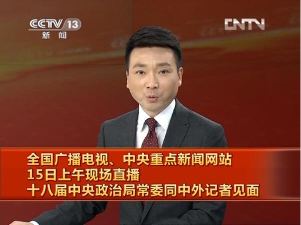 十八届中央政治局常委见面会现场布置