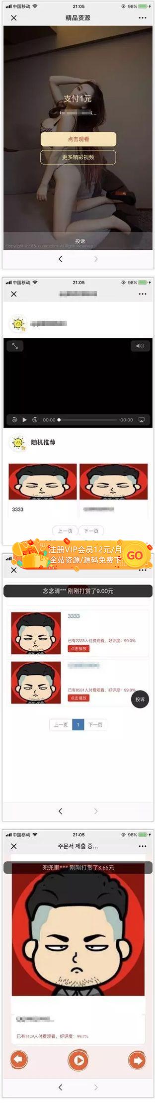 云赏V4.0微信视频打赏源码破解版 VIP会员付费看视频源码