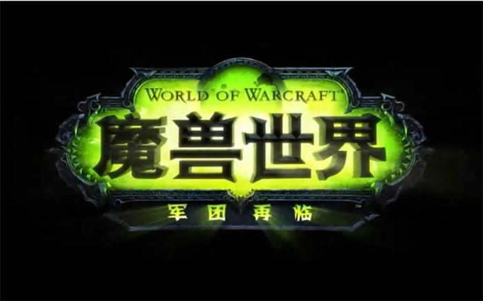 魔兽世界7.0 LOGO